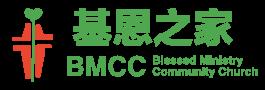 BMCC 基恩之家