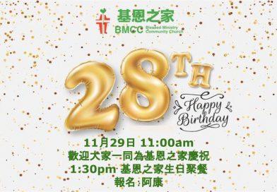 BMCC 28th Anniversary
