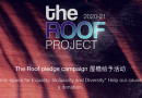 GSKL 「The Roof」 Project《屋簷計劃》籌款活動 save LGBTQ Lives Now